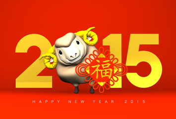 Lunar New Year's Ornament, Brown Sheep, 2015,Greeting On Red
