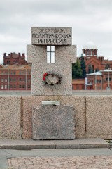 Monument to the victims of political repression, St. Petersburg