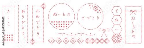 刺し子風デザインセット(フレーム・ライン・パーツ) - 75085069