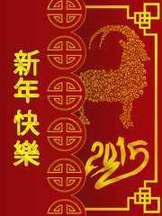 illustration: Chinese New Year, goat