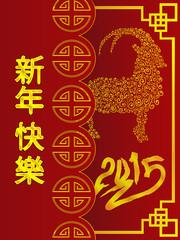 illustration: Chinese New Year, goat