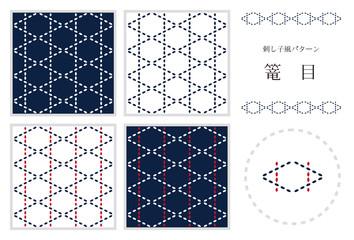 刺し子風パターン 「篭目」 4種類+刺繍パーツ
