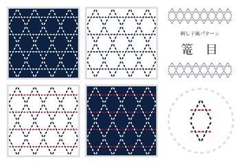 刺し子風パターン 「篭目」 縦 4種類+刺繍パーツ