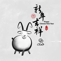 2015: Vector Chinese Year of the Ram , Asian Lunar Year. Chinese