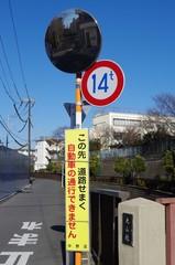 道路標識とミラー