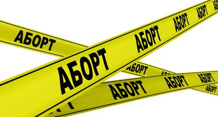 Аборт. Желтая оградительная лента