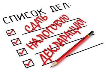 Сдать налоговую декларацию! Список дел