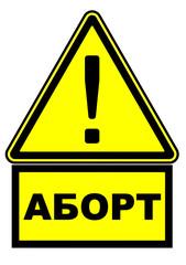 Аборт. Предупреждающий дорожный знак
