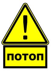 Потоп. Предупреждающий дорожный знак