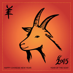 Chinese Calligraphy 2015 - Year of the Goat