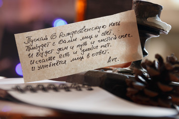 inscription in Russian Merry Christmas