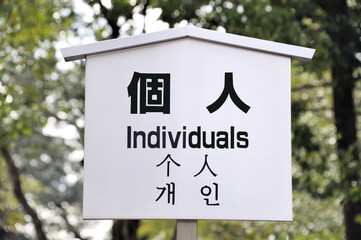 Entrance sign for individuals