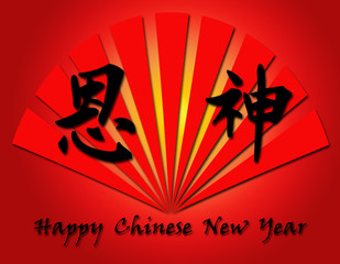 Chinese fan lucky new year