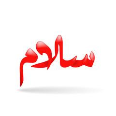 salam,Arabic Islamic calligraphic text
