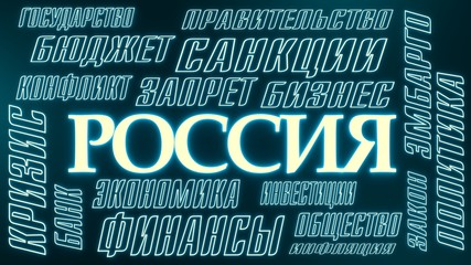 tags cloud on russian language relative to politic crisis