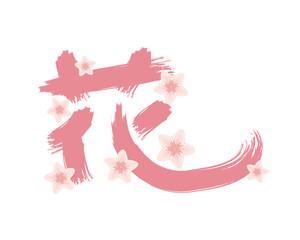 花の漢字とピンクの花