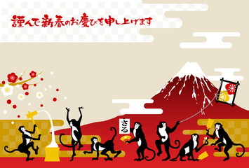 サルと赤富士と正月の風物詩 賀詞付