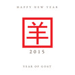 2015 year of goat with chinese stamp
