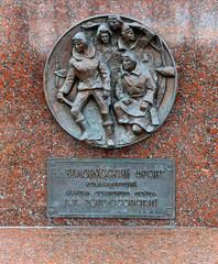 Memorial bronze sign in Victory Park