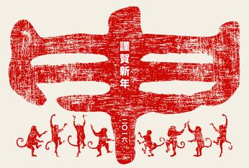 踊るサルと漢字の申 賀詞・年号付