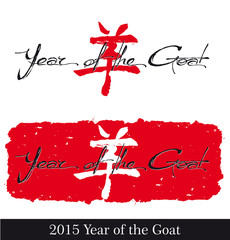 Symbol n Year of the Goat - Artistic Text