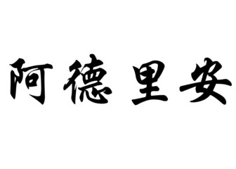 English name Adrien in chinese calligraphy characters