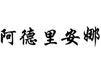 English name Adrienne in chinese calligraphy characters
