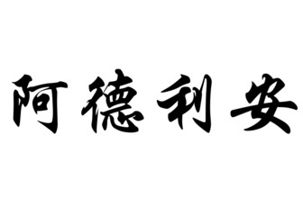 English name Adryan in chinese calligraphy characters