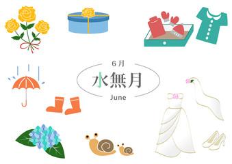 6月 水無月 イベント