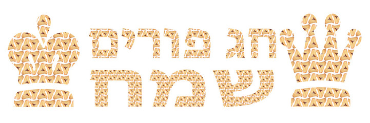 Happy Purim written in Hebrew with Hamantaschen letters