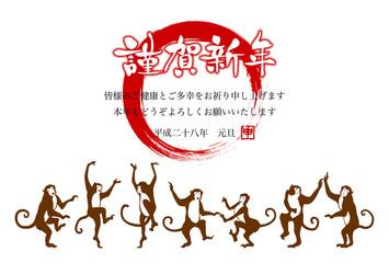 踊るサルと赤丸 賀詞・添書付