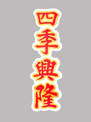 Chinese word sticker in Chinese new year