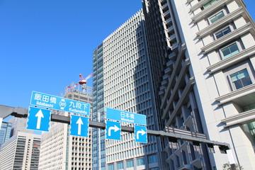 東京 道路標識