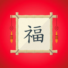 vector chinese new year hieroglyph bamboo frame
