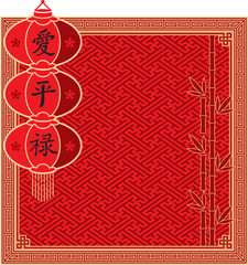 "Chinese Lanterns Frame with ""Love"", ""Peace"", ""Prosperity"" Callig"