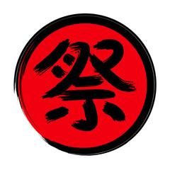 祭の文字 赤丸