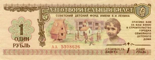 Благотворительный билет СССР 1 рубль 1988 год лицевая сторона