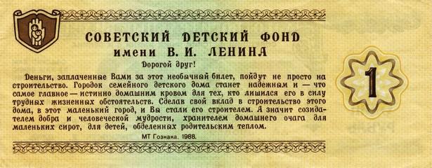 Благотворительный билет СССР 1 рубль 1988 год оборотная сторона