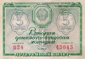 Лотерейный билет РСФСР 5 рублей 1958 год лицевая сторона