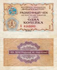 Разменный чек Внешпосылторг 1 копейка 1976 года