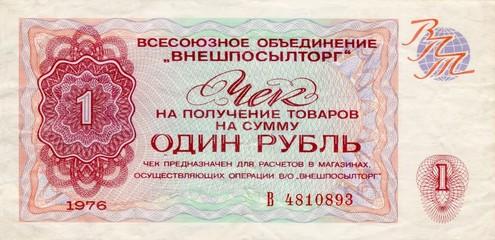 Разменный чек Внешпосылторг 1 рубль 1976 года лицевая сторона