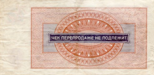 Разменный чек Внешпосылторг 1 рубль 1976 года оборотная сторона