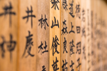 Japanese Characters, engraved on a wooden temple wall, Nara