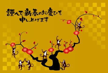 サルと梅の木 賀詞付