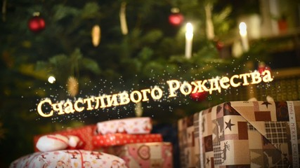 Merry Christmas russian