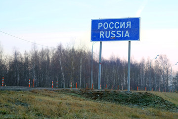 Moscow, Russia, 2014: The border of Russia and Belarus.