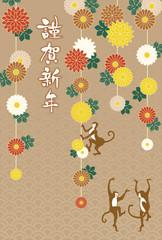 猿と菊の花 賀詞付