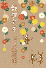 猿と菊の花 賀詞・添書付