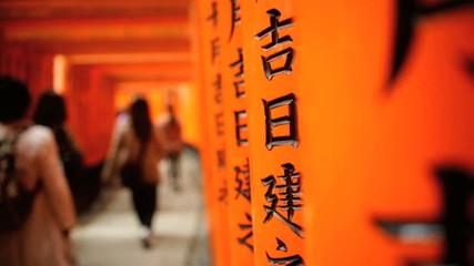 Torii gates Fushimi Inari Taisha shrine inscription torii Buddhist temple Kyoto
