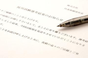採用試験の結果―見送り